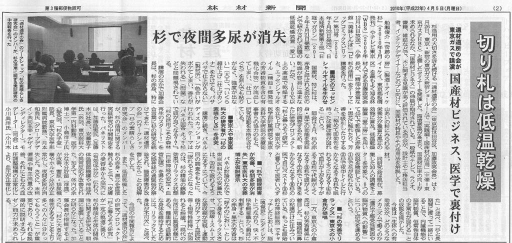2010年4月5日森林新聞 切り札は低温乾燥