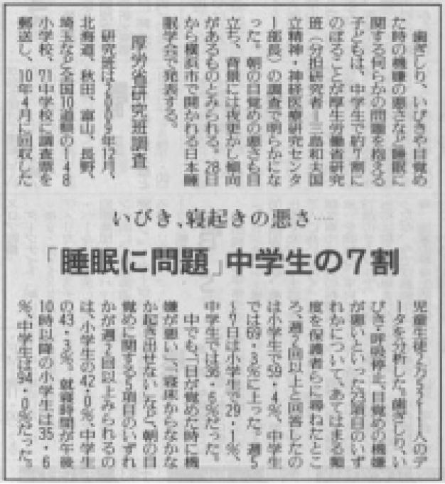 平成24年6月24日読売新聞記事の切り抜き
