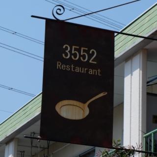 3552食堂 (サンゴゴニショクドウ)