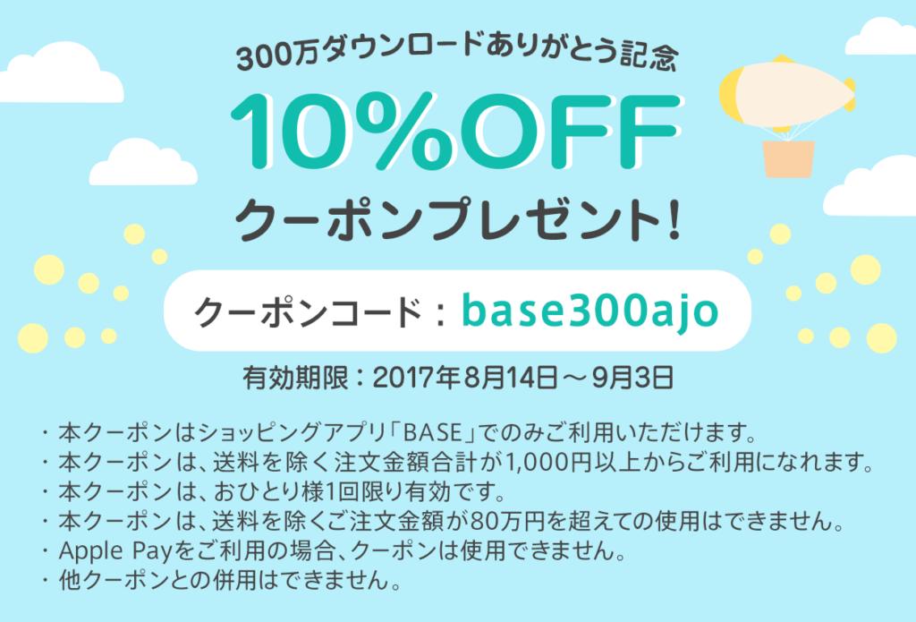 アプリ購入限定!10%OFFクーポンをプレゼント!【9月3日(日)まで】 BASEアプリの300万ダウンロード突破を記念して、10%OFFクーポンをプレゼント! 商品購入画面でこちらのコードを入力してください《base300ajo》 新作商品や人気商品にもご利用いただけますので、このお得な期間にぜひ【 百年杉のWeb shop】での お買物をお楽しみください