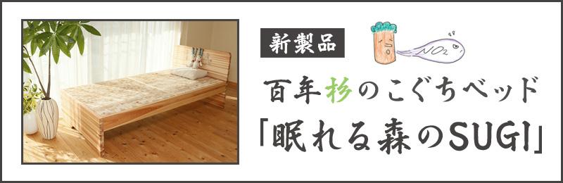 新製品 こぐち + 百年杉ベッド「眠れる森のSUGI」