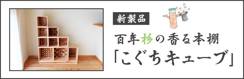 新製品 百年杉の香る本棚「こぐちキューブ」