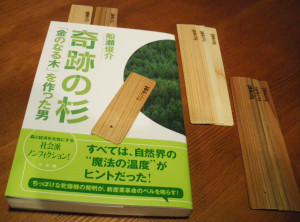 百年杉のしおり書籍での活用例