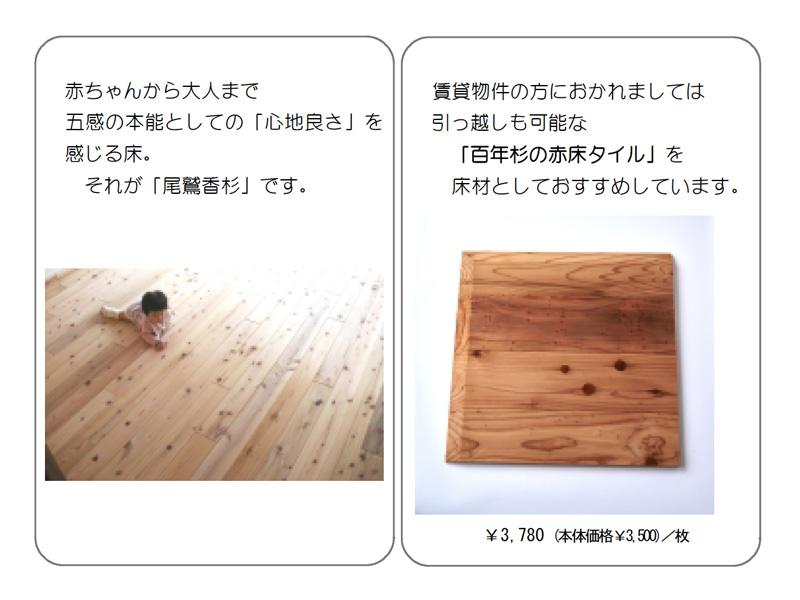 赤ちゃんから大人まで五感の本能としての「心地良さ」を感じる床。それが「尾鷲香杉」です。 賃貸物件の方におかれましては引っ越しも可能な「百年杉の赤床タイル」を床材としておすすめしています。 ¥3,780 (本体価格¥3,500)/枚