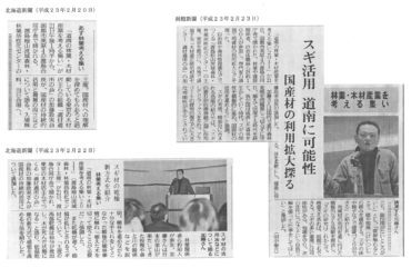 「スギ活用 道南に可能性」函館新聞、北海道新聞