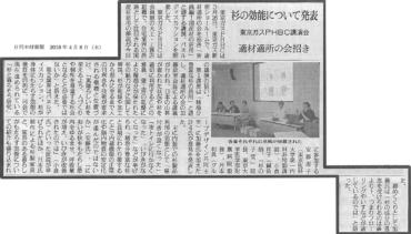 「杉の効能について発表」日刊木材新聞