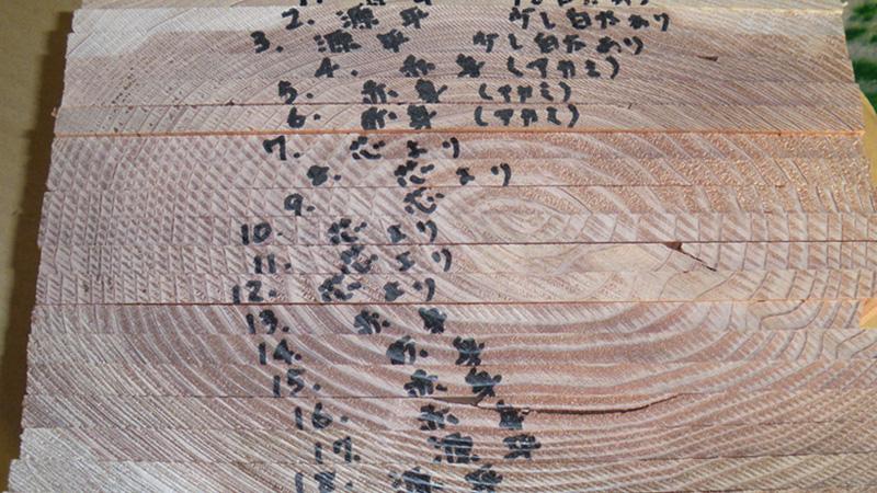 尾鷲香杉の部位グレード