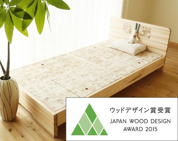 ウッドデザイン賞2015受賞作品
