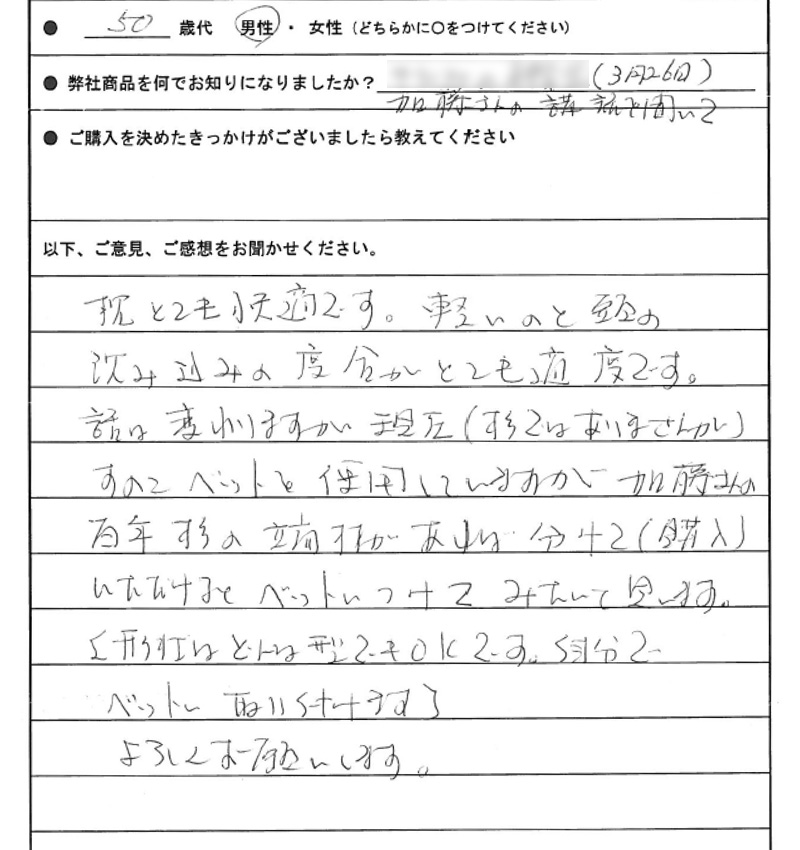 questionnaire04