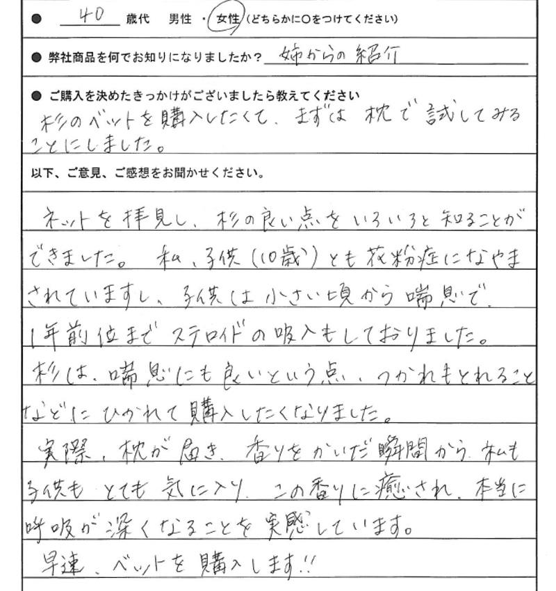 questionnaire06