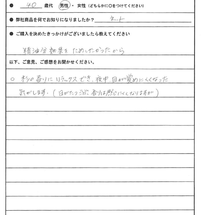 questionnaire07