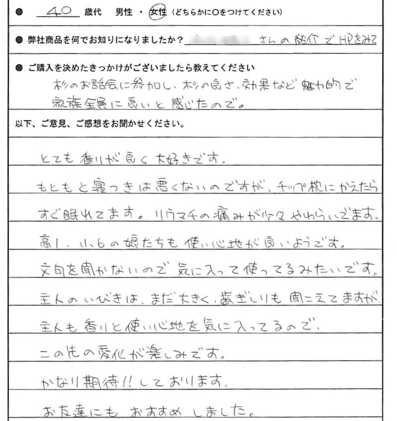 questionnaire09