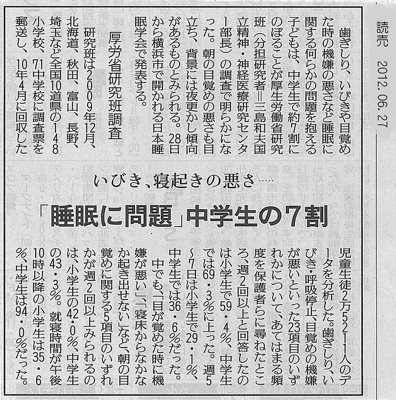 読売新聞2012.06.27 睡眠に問題中学生7割