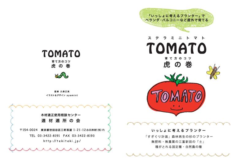 無農薬、無肥料トマトの育て方冊子