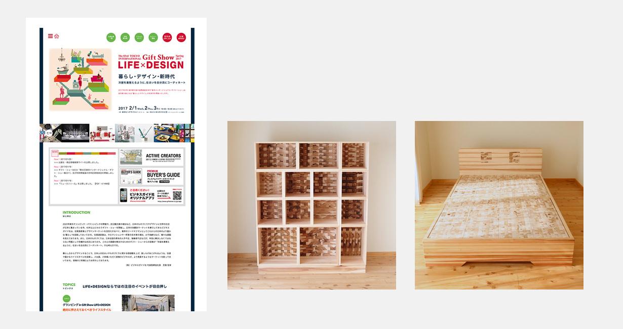 「ウッドデザイン賞|JAPAN WOOD DESIGN AWARD 2015」入賞